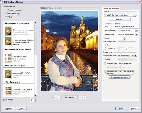 Утилита ACDSee Pro 2 v2.0.238 не нуждается в рекламе. Напомню, что к основ