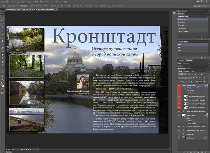 Работа со слоями и типографикой